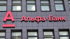 Кредиты для неработающих пенсионеров в Альфа банке