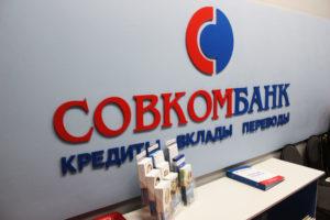 Кредиты для неработающих пенсионеров в Совкомбанке