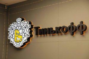 Кредит для неработающих пенсионеров в Тинькофф банке