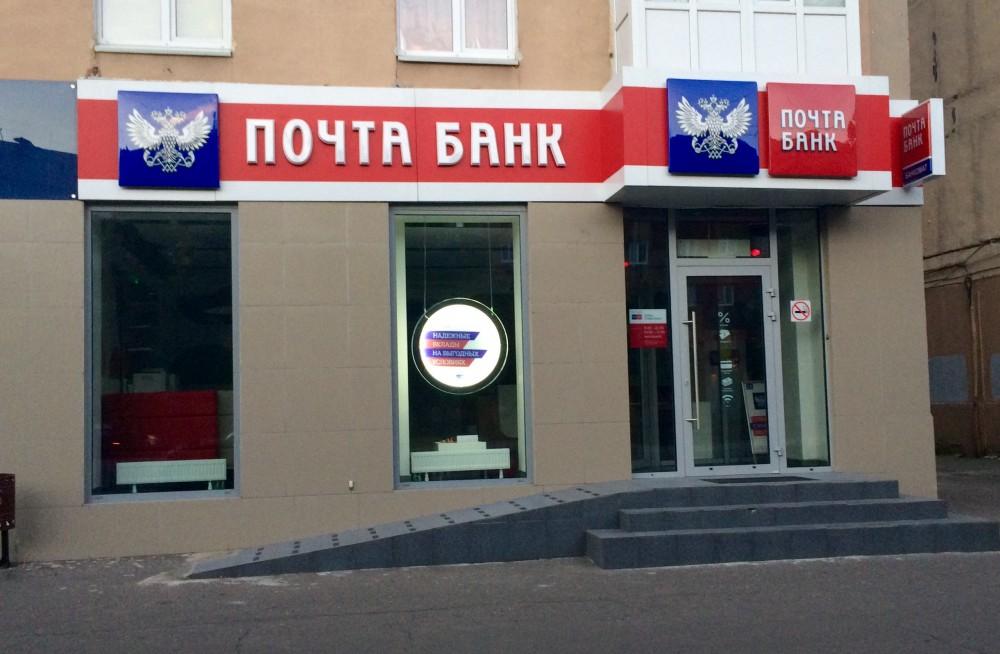 Почта Банк взять кредит пенсионерам