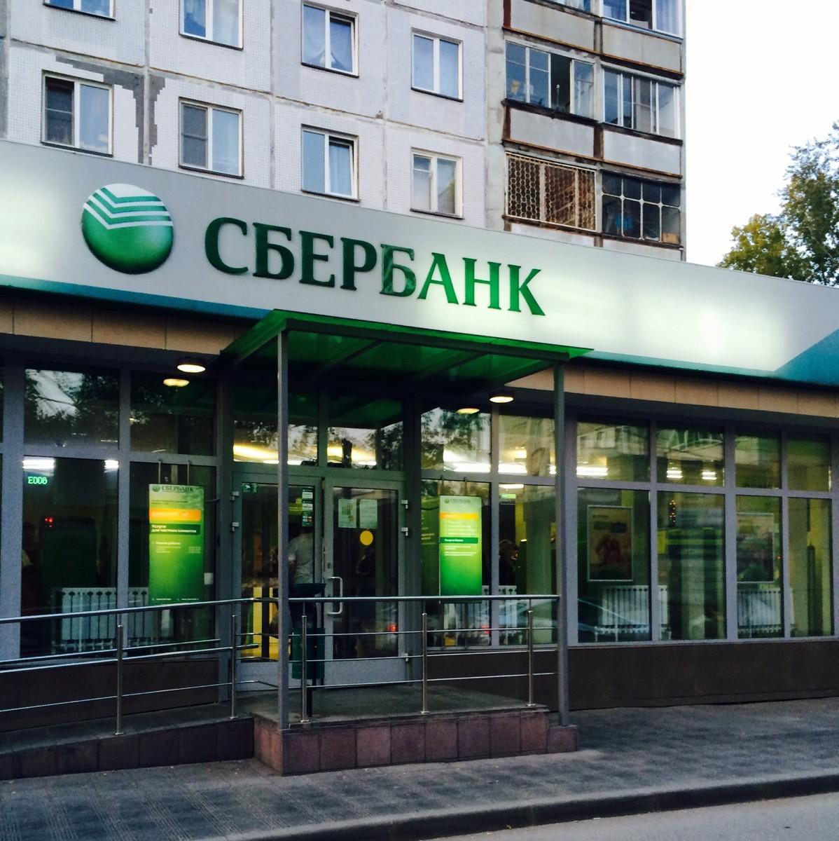 Взять кредит пенсионеру в Сбербанке