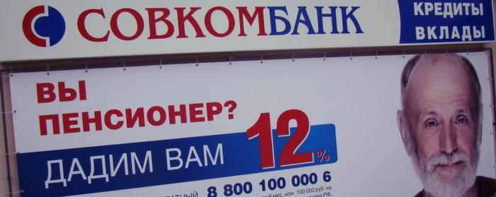 Совкомбанк кредит пенсионерам неработающим процентные ставки