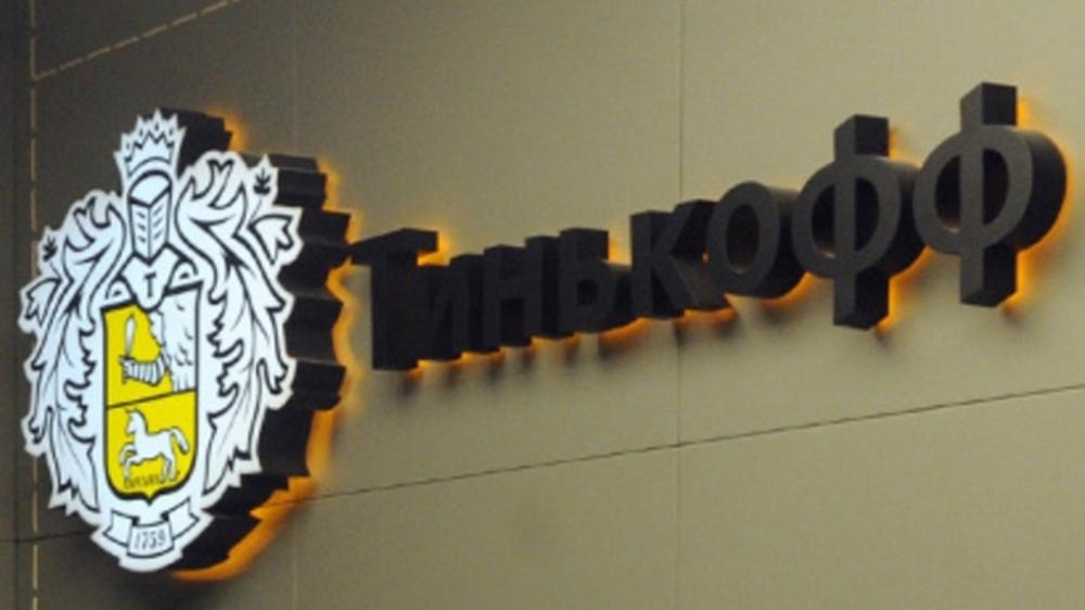 Тинькофф банк кредит наличными и условия