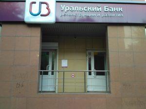 Уральский банк выдаёт кредиты пенсионерам