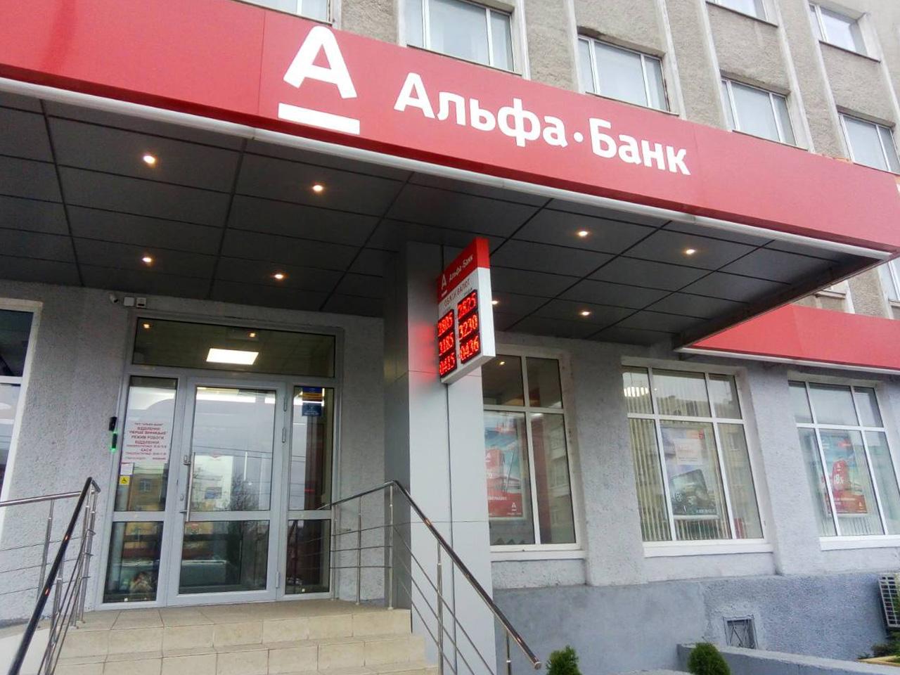 Альфа банк официальный сайт кредит потребительский