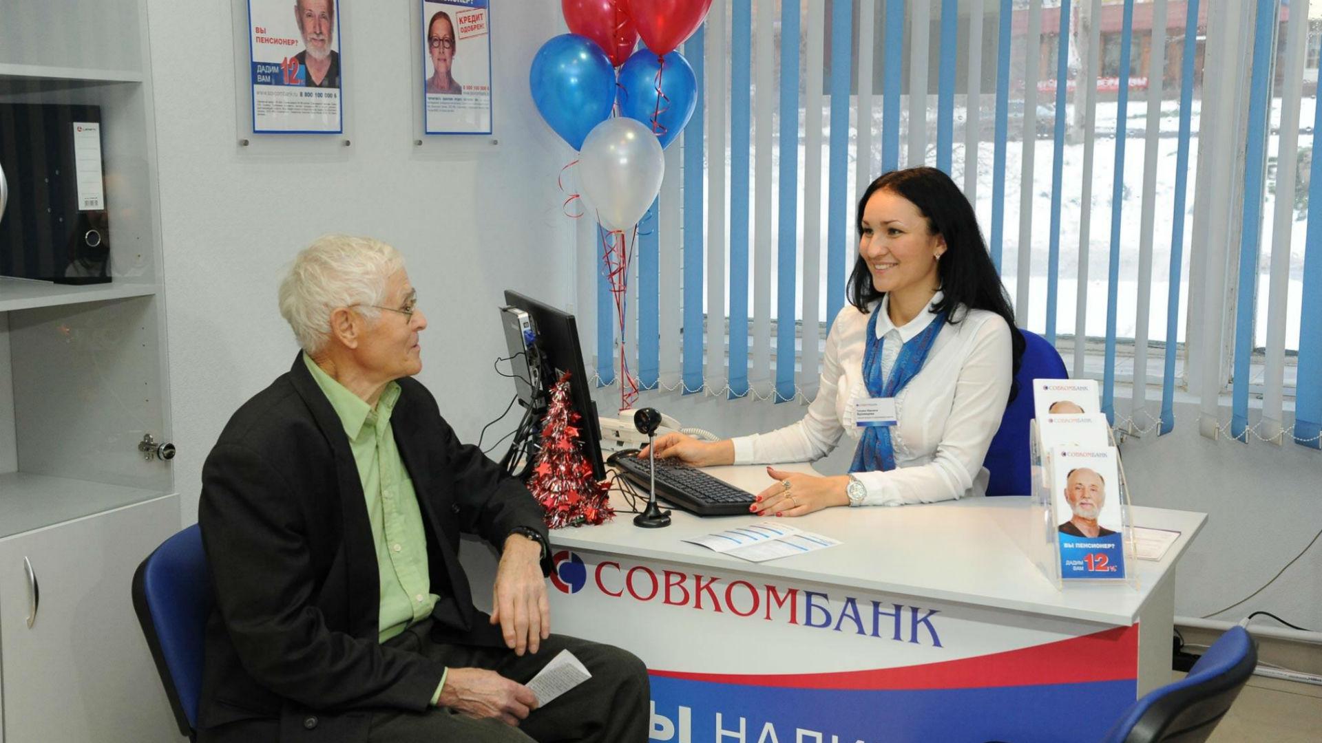 Подать заявку на кредит в Совкомбанк пенсионерам