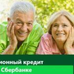 Потребительский кредит для пенсионеров в Сбербанке