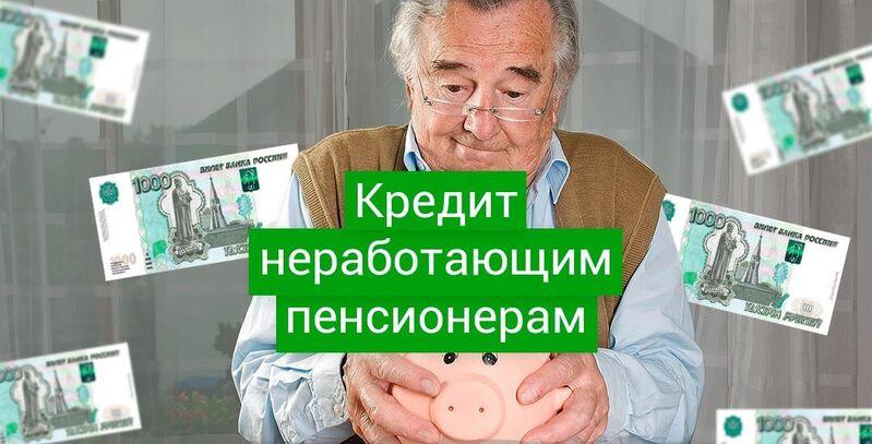 Кредит неработающим пенсионерам в Сбербанке