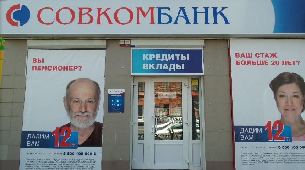 Рефинансирование в Совкомбанке для пенсионеров