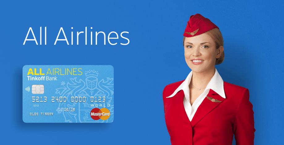 Тинькофф банк кредитная карта All Airlines и мили в подарок.