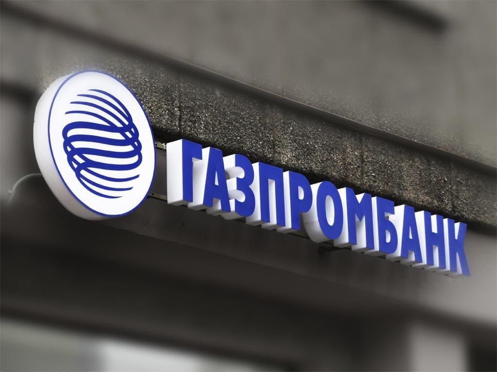 Газпромбанк кредит для пенсионеров