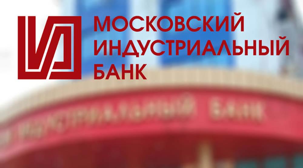 Московский индустриальный банк кредит пенсионерам