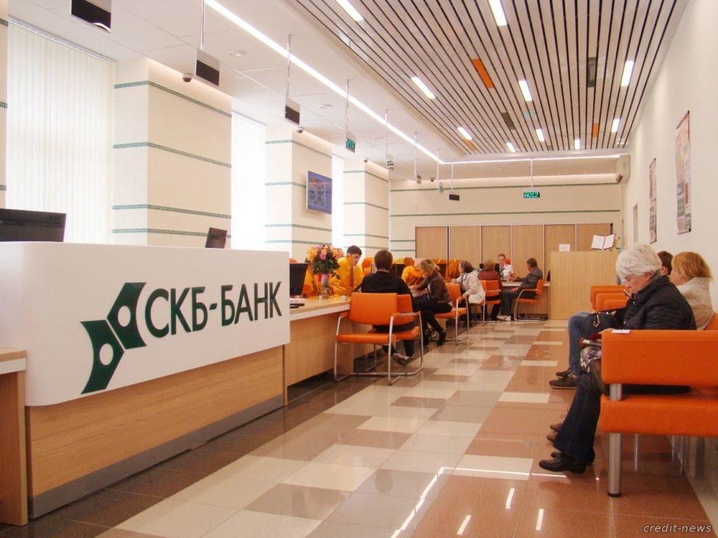 СКБ-банк кредит пенсионерам