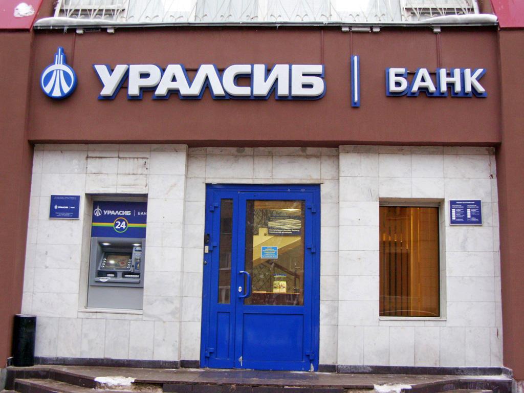 Банк Уралсиб кредитование пенсионеров.