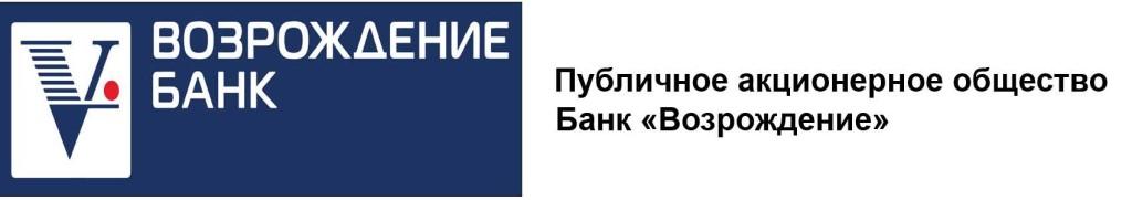 Банк Возрождение кредит пенсионерам
