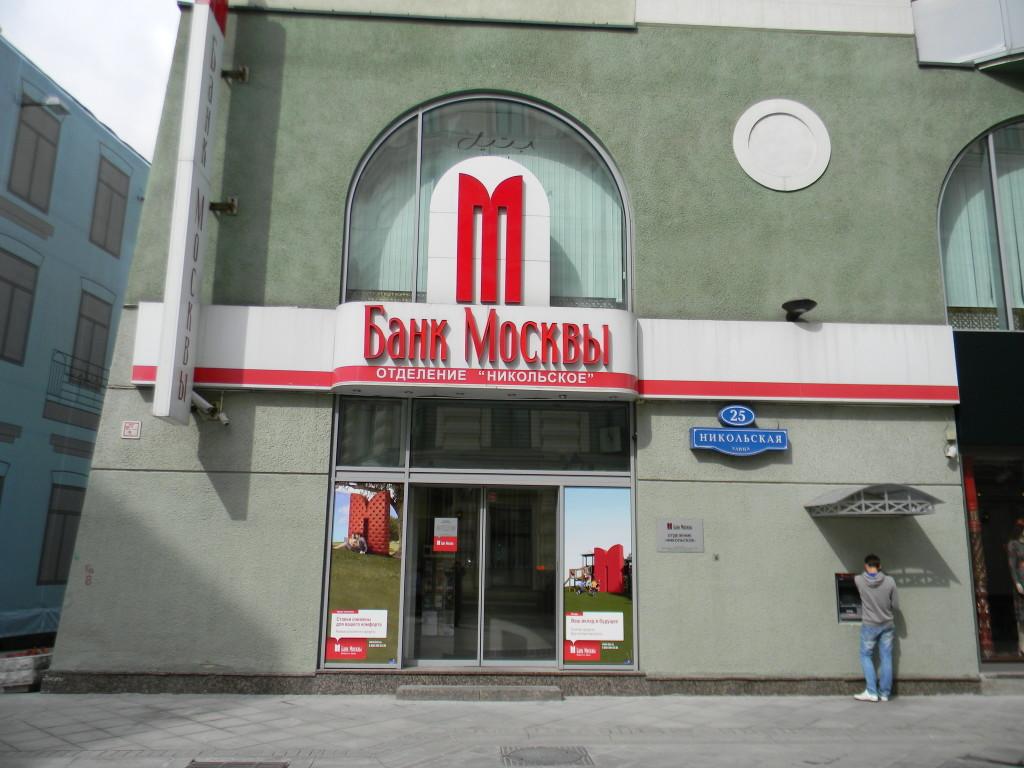 Кредитование пенсионеров в Банке Москвы
