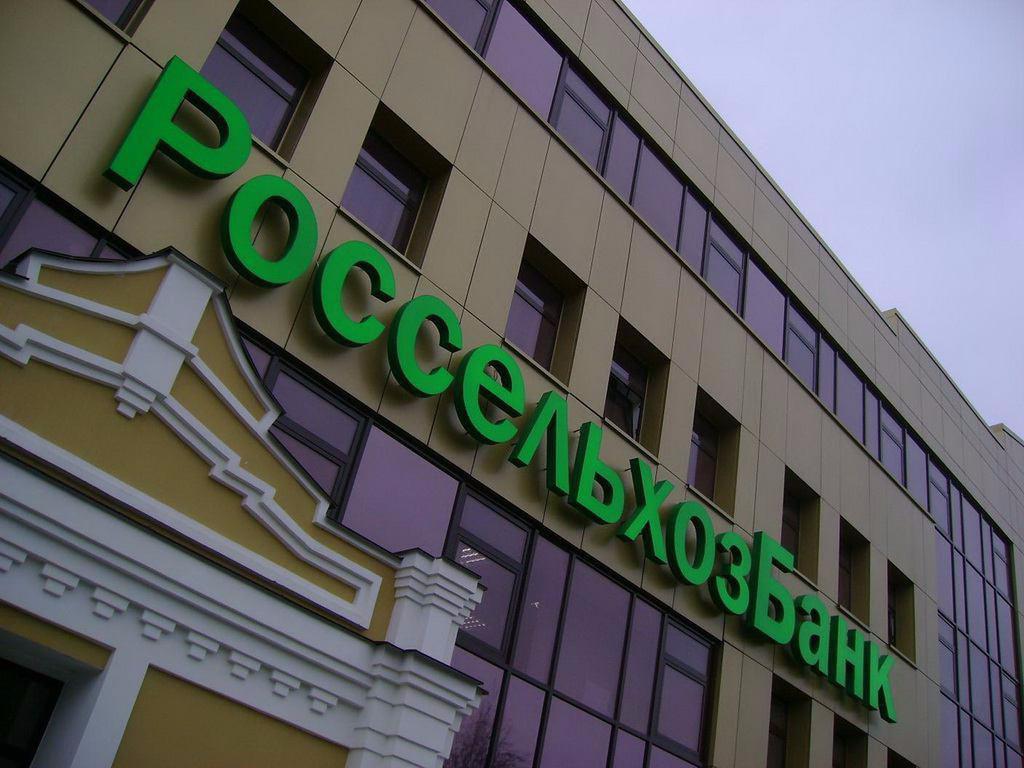 Кредит под залог недвижимости пенсионерам в Россельхозбанке