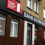 Банк Хоум Кредит для пенсионеров