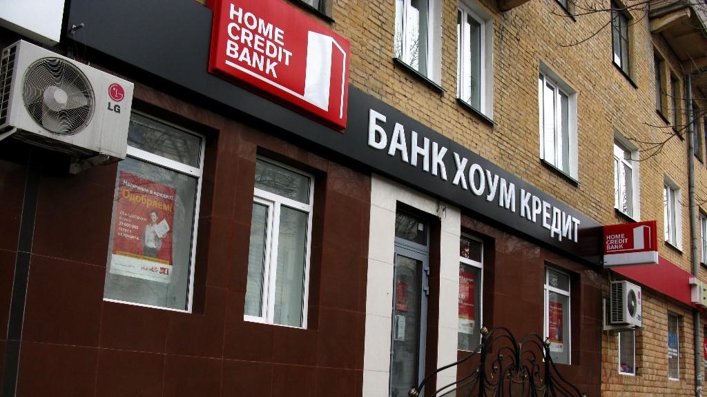 Взять кредит в хоум кредит банке без справок и поручителей