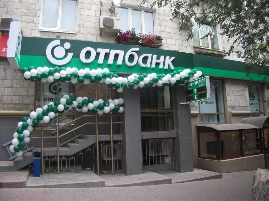 ОТП банк кредит пенсионерам