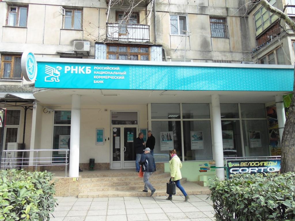 РНКБ банк кредиты для пенсионеров