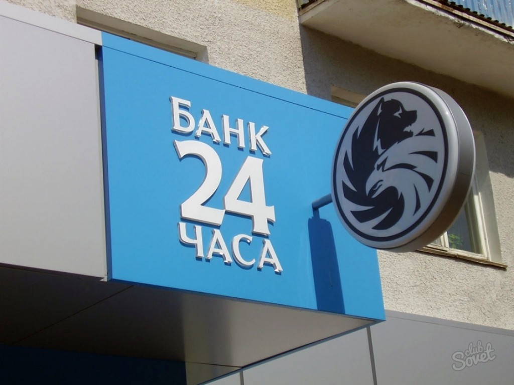 Банк Русский стандарт для пенсионеров