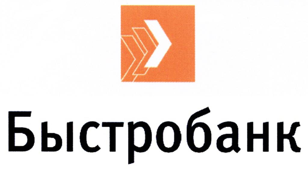 Кредит в БыстроБанк