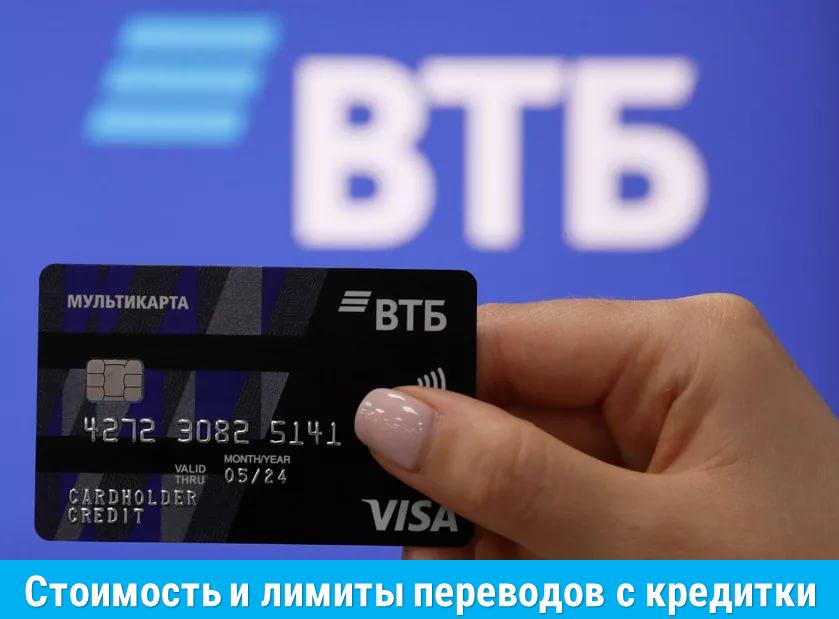 Пенсионная карта ВТБ банка