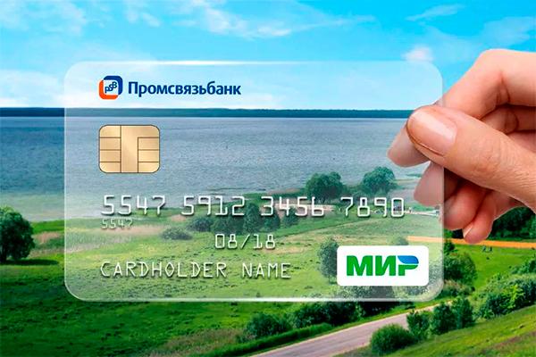 Pension card of Prosvyazbank