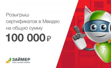 потребительский кредит до 100 тысяч рублей
