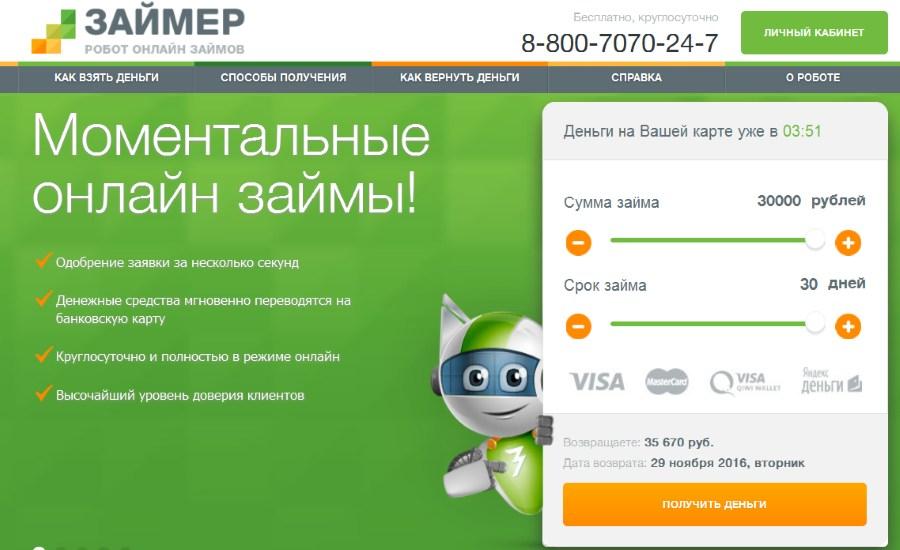 Как в сбербанк бизнес онлайн перевести деньги на свою карту физ лица без комиссии