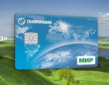 Пенсионная карта мир от Газпромбанка