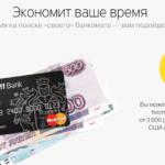 Тинькофф пенсионная карта условия и проценты