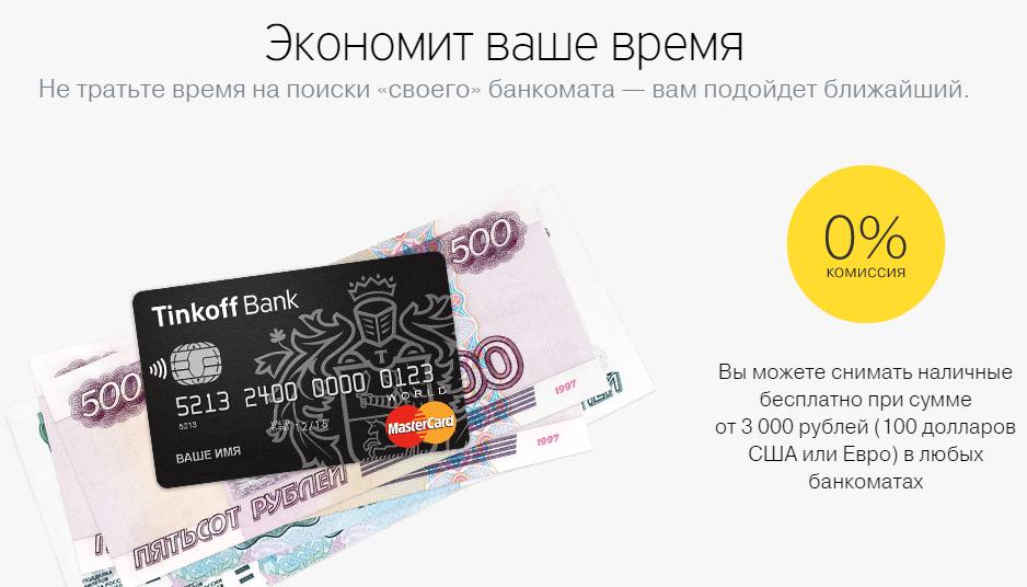 Тинькофф пенсионная карта