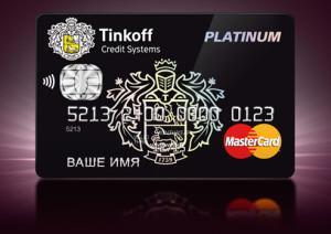 Карта Тинькофф кредитная