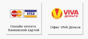viva деньги займ онлайн