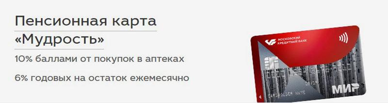 """Пенсионная карта """"Мудрость""""от МКБ"""