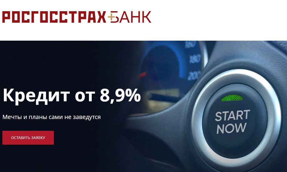 Кредит в Росгосстрах Банке