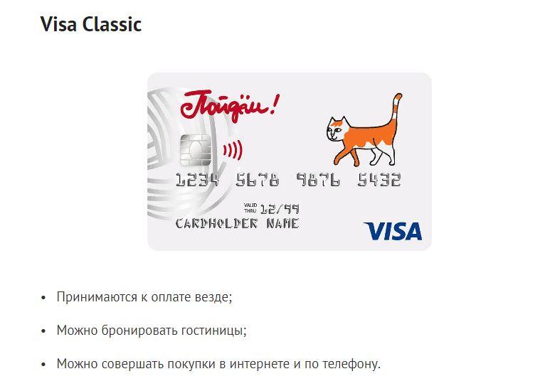 """Дебетовые карта Visa Classic банка """"Пойдём"""""""