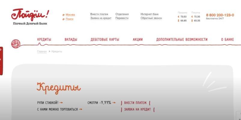 "Кредит банка""Подъём!"""