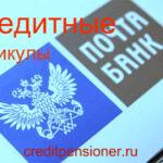 Почта Банк кредитные каникулы в 2021 году