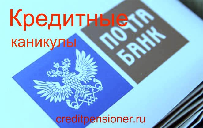 Почта Банк кредитные каникулы