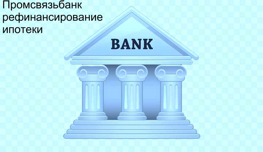 Промсвязьбанк рефинансирование ипотеки