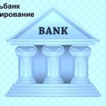 Промсвязьбанк рефинансирование кредитов и ипотек в 2020 году