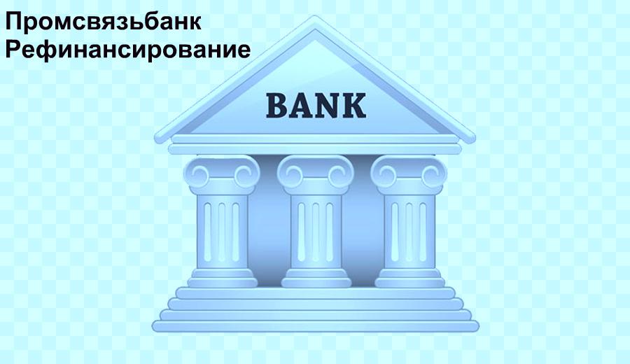 Промсвязьбанк рефинансирование