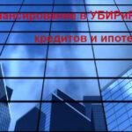 Уральский Банк рефинансирование ипотеки и кредитов