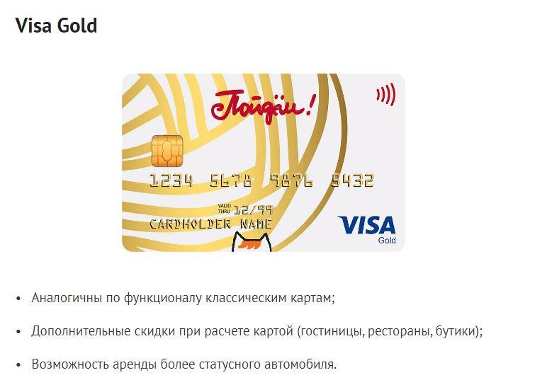Карта Visa Gold Пойдём банка