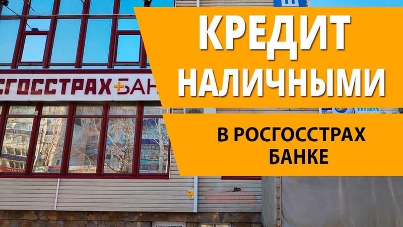 Кредит наличными в Росгосстрах Банке