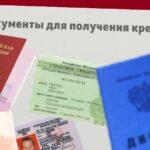 Хоум Кредит Банк документы для получения кредита