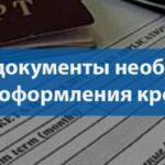 ОТП банк документы для получения кредит